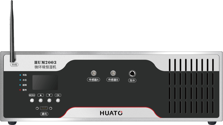 HUM2003 purification humidifier